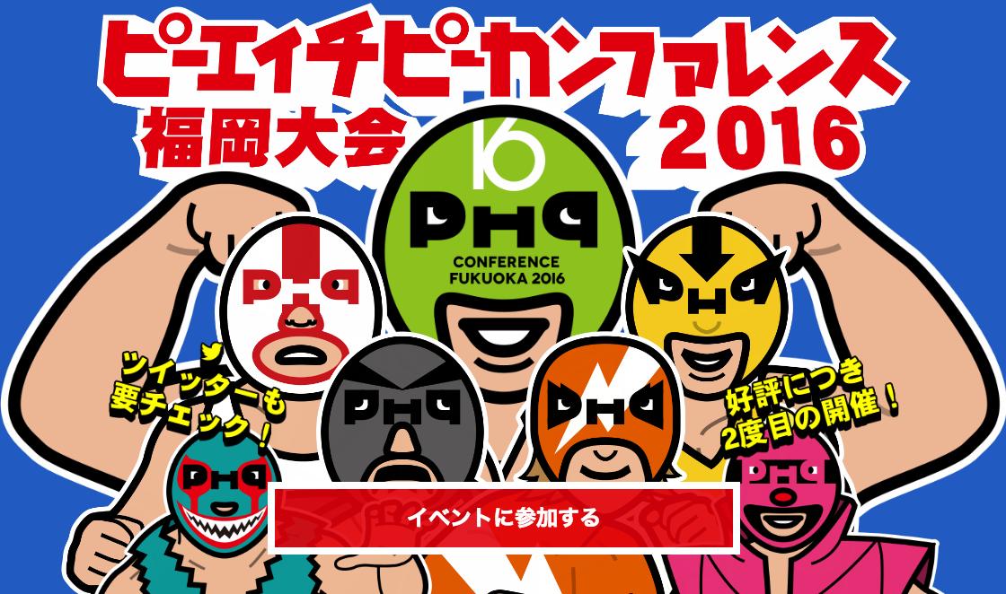 PHPカンファレンス福岡2016